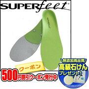クーポン プレゼント スーパー フィート インソール グリーン フィット シリーズ