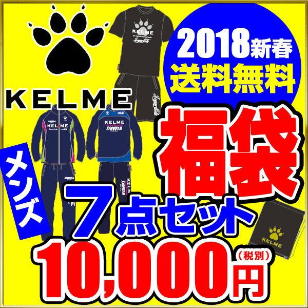 2018新春福袋 ケルメ KELME メンズ 数量限定 7点セット 先行予約 12月中旬入荷予定 ケレメ