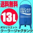 ポカリスエット クーラージャグタンク 大塚製薬 13L PSCJ13L タンク単品【RCP】 【送料無料】