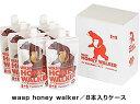 VESPA(ベスパスポーツサプリメント) WASP HONEY WALKER(8本入りケース×8箱) 391014【サプリメント】