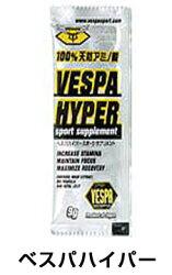 【全品送料無料&ポイント最大4倍】▽VESPA(ベスパスポーツサプリメント)VESPAHYPERハイパー(9g×12個入ケース)309125【サプリメント】【送料無料】