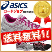 asics アシックスシューズ ジョグ100 2 (JOG100 2) ランニングシューズ TJG139 レディース 【RCP】 【送料無料】