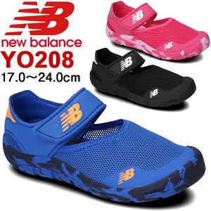 ニューバランス(NewBalance)キッズウォーターシューズ サンダル YO208(17.0-24.0cm)ジュニア 子供靴 男の子 女の子 スニーカー(あす楽即納あり)