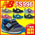 17FWニューバランス(NewBalance)FS996キッズシューズインファント(あす楽即納あり)【RCP】【送料無料】