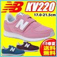 17FW ニューバランス(NewBalance) KV220 キッズシューズ ジュニア(17.0〜21.5cm) 【RCP】 【送料無料】