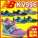 17FWニューバランス(NewBalance)KV996キッズシューズジュニア(あす楽即納あり)【RCP】【送料無料】