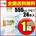 い・ろ・は・す みかん 555ml ペットボトル 1箱(24本入)【メ...