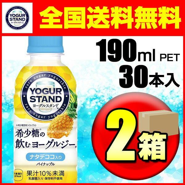 ヨーグルスタンド希少糖の飲むヨーグルジーパイナップル 190ml ペットボトル 2箱セット(30本入×2箱)【メーカー直送】【キャンセル不可】【代引注文不可】【同梱不可】【F】【RCP】【送料無料】
