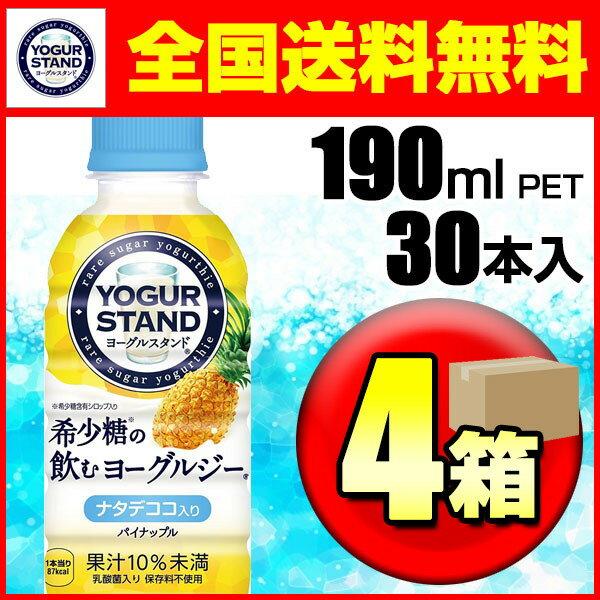 ヨーグルスタンド希少糖の飲むヨーグルジーパイナップル 190ml ペットボトル 4箱セット(30本入×4箱)【メーカー直送】【キャンセル不可】【代引注文不可】【同梱不可】【F】【RCP】【送料無料】