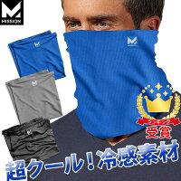 ミッション(MISSION) クーリングフェイスマスク 夏用マスク 冷感素材 マルチクールネックゲイター