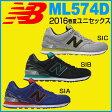 数量限定!16SS NewBalance(ニューバランス) ML574D(足幅D) カジュアル・ランニングシューズ 【ユニセックス】【RCP】 【送料無料】
