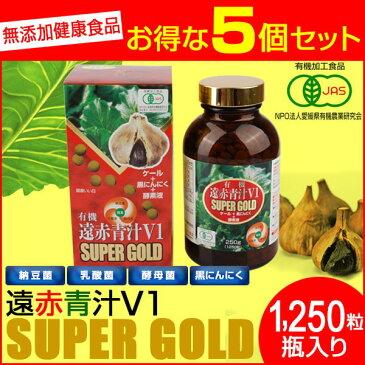 遠赤青汁 V1 SUPPER GOLD 1250粒 ビン 5箱セット+1箱サービス 合計6箱お届け!遠赤ケール+有機黒にんにく+酵素液(納豆菌・乳酸菌・酵母菌)1411-5
