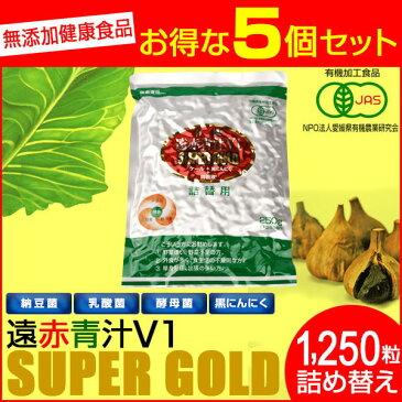 遠赤青汁 V1 SUPPER GOLD 1250粒 詰替用 5袋セット+1袋サービス 合計6袋お届け!遠赤ケール+有機黒にんにく+酵素液(納豆菌・乳酸菌・酵母菌) 1412-5