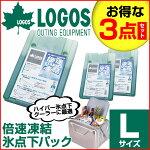 【お得な3個セット】LOGOSロゴス倍速凍結・氷点下パックLサイズ81660641R168N002(あす楽即納)