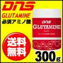 DNS(ディーエヌエス) グルタミンパウダー【300g】(あす楽即納)
