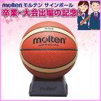 卒業記念・大会出場の記念品に最適!molten(モルテン) 12面デザイン バスケットボール サインボール BGG2