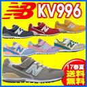 17SS ニューバランス NewBalance KV996 キッズシューズ ジュニア 【RCP】 【送料無料】(ランキング3位)
