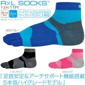 R×L SOCKS アールエルソックス 5本指 ランニングソックス TZR-11R アーチ&ヒールサポートソックス 武田レッグウェアの靴下【RCP】 【送料無料】