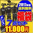 ダウポンチ DALPONTE メンズ 2017新春福袋!数量限定7点セット【35000円相当】 (あす楽即納)(送料無料)