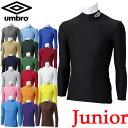 アンブロ(UMBRO)ジュニア L/Sコンプレッションシャツ インナーシャツ UAS9300J 長袖 サッカー フットサル
