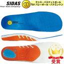 シダス(SIDAS) 衝撃吸収インソール 3D アクション3...