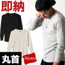 ヘインズ(Hanes) サーマルクルーネックロングスリーブTシャツ 長袖 HM4-G501(あす楽即納)