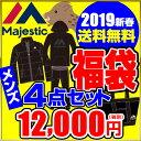 【12月下旬予約販売】2019新春福袋 マジェスティック M...