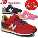 ニューバランス(new balance)シューズ YZ720 キッズ・ジュニア 運動靴 子供靴 男の子 女の子 スニーカー