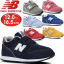 (3/28出荷予約)ニューバランス(NewBalance) IZ996 キッズ ジュニア シューズ 運動靴 子供靴 男の子 女の子 スニーカー 1
