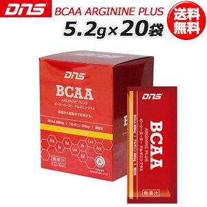 BCAA アルギニンプラス(5.2g×20袋)グレープフルーツ