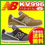 数量限定!16FWNewBalance(ニューバランス)KV996キッズシューズ【インファント】(送料無料)