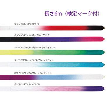 ササキスポーツ(SASAKI) 新体操 手具 ハイピッチグラデーションリボン M-71HG 公式競技会用(ランキング2位)