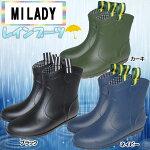 MILADY(ミレディ—)ショートレインブーツ長靴ML716(RO)【レディース】【RCP】【送料無料】