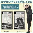 (デュ−ク更家推奨!an・an美脚賞)toe gripper(トゥグリッパー) 指間パット カラダのバランスをサポート(送料無料)