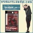 (デュ−ク更家推奨!an・an美脚賞)toe gripper(トゥグリッパー) 遠赤外線 カラダのバランスをサポート(送料無料)