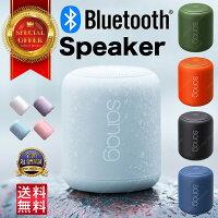 【楽天ランキング1位】 Bluetooth スピーカー bluetooth ブルートゥース Bluetoothスピーカー 小型 大音量 高音質 ワイヤレススピーカー ポータブルスピーカー IP45 防水 アウトドア 車 PC 防水 音質 通話 5.0 ハンズフリー iphone スマートフォン各種対応 日本語説明書付