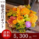 遅れてごめんね 敬老の日 フラワーアレンジメント ■花 アレンジメント...