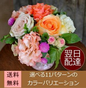 バラの贈り物・ローズコレクション【あす楽花ギフト】 フラワー ギフト 誕生日 花 アレンジ 花...