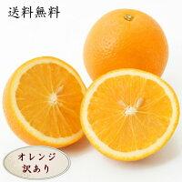 【訳あり】オレンジ ネーブル バレンシア 5kg 輸入 アメリカ産 カリフォルニア産 オーストラリア産 お試し 訳あり B品 送料無料