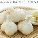 【1kg】にんにく ニンニク 大蒜 ガーリック 業務用 中国産 4Lサイズ 13-15個入 訳ありではありません コロナ 応援 食品