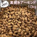 【10kg】アーモンド 素焼き 10 アメリカ産 業務用 高品質 送料無料 安心 安全 美味しい 訳ありではありません 送料無料 Almond ALMOND【ラッキーシール対応】