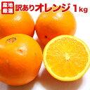 【訳あり1キロ】オレンジ ネーブル バレンシア 輸入 アメリカ産 カリフォルニア産 オーストラリア産 お試し 訳あり B品