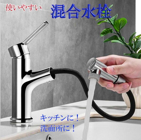 混合水栓水道蛇口キッチンシャワー混合栓シングルレバー混合水栓シングルレバー混合栓キッチン蛇口水栓壁付きシンク水栓引き出しホース式