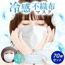 【70枚セット】冷感マスク 不織布 キッズ 使い捨てマスク