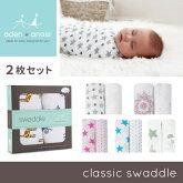 【予約】『Aden+Anais-エイデンアンドアネイ-』classicswaddles2-pack[おくるみ2枚セットベビー新生児スリーパーブランケットお昼寝出産祝いギフト][返品・交換不可]《10月★★日発送予定》