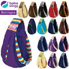 【SALE】【予約】【Baba Slings-ババスリング-】Boutique Baba Slings-ベビースリング-[ブティ...