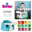 【予約】【期間限定送料無料】【2016 NEW】『Bumbo-バンボ-』Bumbo Baby sofa+Play Tray ベビーチェアー ベルト付き プレート付きベビーソファー]【同梱不可】【返品交換不可】《ご注文後3日前後発送予定》