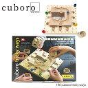 【500円OFFクーポン対象】cuboro キュボロ トリッキー ウェイ ボードゲーム 知育玩具 tricky ways