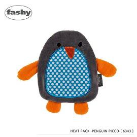 """【予約】【Fashy-ファシー-】HeatPack""""PenguinPicco""""-ヒートパックペンギン-[ゆたんぽ湯たんぽカイロ電子レンジ衛生的エコキッズベビー]《●月●日前後発送予定》"""