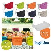 【予約】『Inglesina-イングリッシーナ-』Inglesinafast-イングリッシーナファスト-トレイ付きベビーチェア[テーブルチェア出産祝いハーフバースデーテーブルに固定]《10月14日前後発送予定》